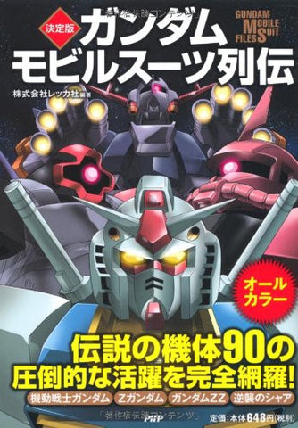 Gundam Mobile Suit Retsuden Analytics Book