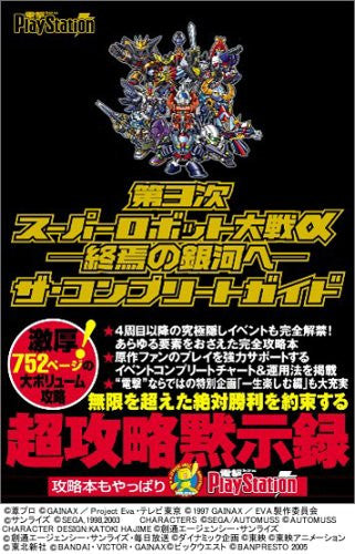 Image 1 for Super Robot Taisen Alpha 3: To The End Of The Galaxy Complete Guide