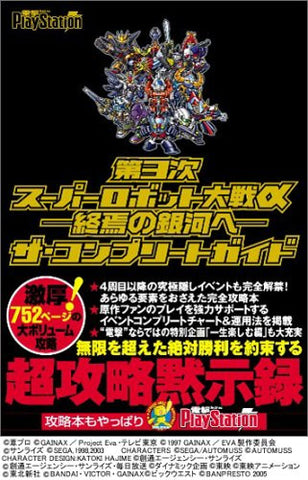Image for Super Robot Taisen Alpha 3: To The End Of The Galaxy Complete Guide