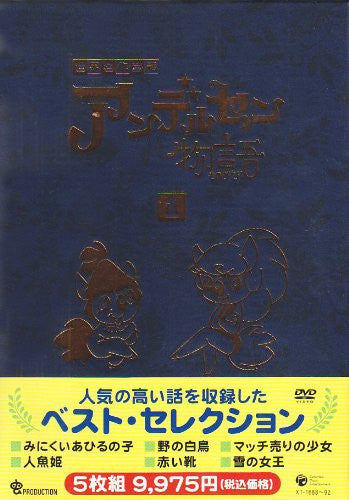 Image 2 for Andersen's Story DVD Box 1