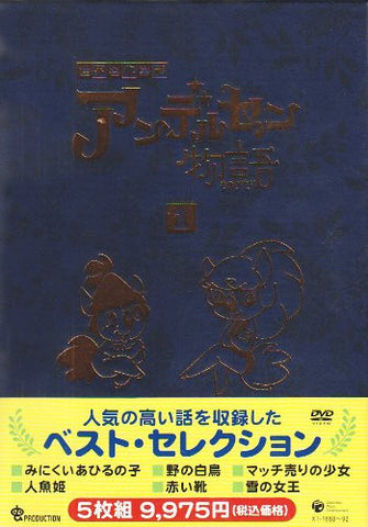 Image for Andersen's Story DVD Box 1