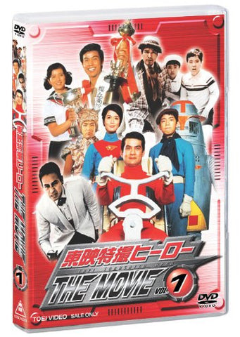 Image for Toei Tokusatsu Hero The Movie Vol.1