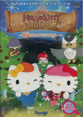 Image 1 for Hello Kitty Ringo No Mori No Mystery Vol.1