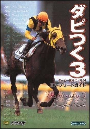 Image 1 for Dhabi Tsuku 3 Let's Make A Derby Horse! Complete Guide Book / Gc