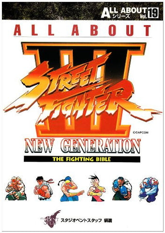 Image for All About Street Fighter 3  The Fighting Bible Fan Book / Arcade
