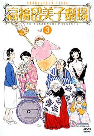 Image 5 for Rumiko Takahashi Gekijou DVD Box [Limited Edition]