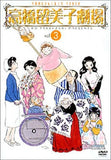 Thumbnail 5 for Rumiko Takahashi Gekijou DVD Box [Limited Edition]