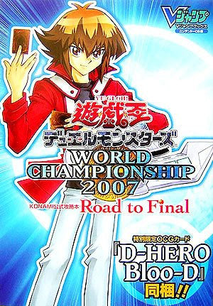 Image 1 for Yu Gi Oh Duel Monsters World Championship 2007   Road To Final Formal Strategic Guide