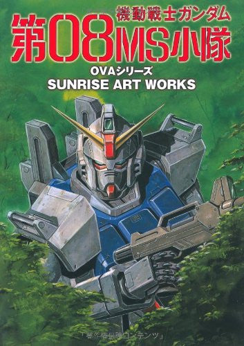 Image 1 for Sunrise Art Works / Gundam 08 Ms Shoutai Ova Series Analytics Illustration Art Book