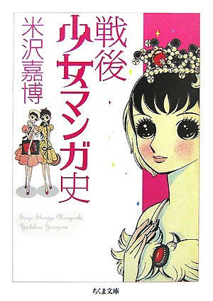 Image 1 for Post War History Of Manga For Women Yearbook