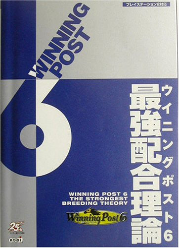 Winning Post 6 Strongest Combination Theory Strategy Guide Book/ Ps2