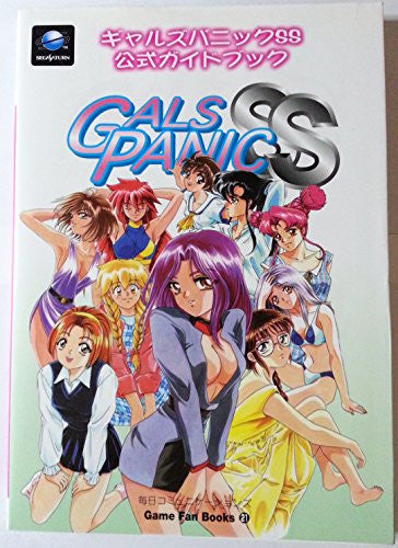 Image 1 for Gals Panic Ss Official Guide Book / Ss