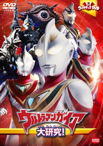Image 1 for Ultra Kids DVD Ultraman Gaia Daikenkyu
