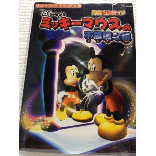Image 1 for Disney's Magical Mirror Starring Mickey Mouse Full Strategy Guide Book / Gc