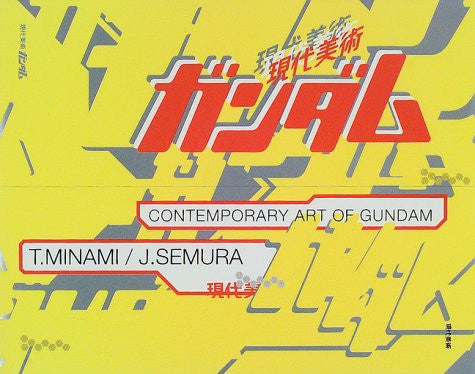 Contemporary Art Of Gundam Art Book / T.Minami J.Semura