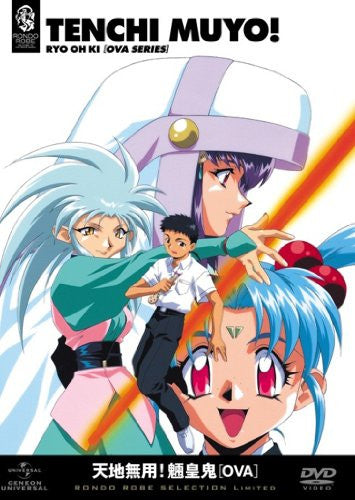 Image 1 for Tenchi Muyo Ryououki Ova Dvd Set