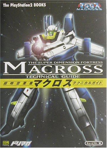Image 1 for Macross Technical Guide Book / Ps2