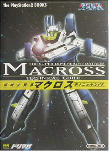 Image for Macross Technical Guide Book / Ps2
