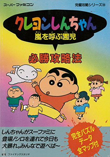 Image 1 for Crayon Shin Chan Arashi Wo Yobu Enji Winning Strategy Book / Snes