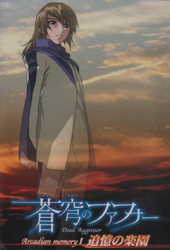 Image 1 for Sokyu no Fafner Soshuhen I