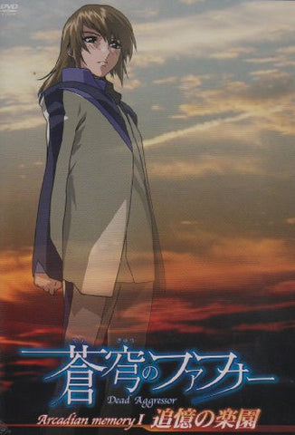 Image for Sokyu no Fafner Soshuhen I