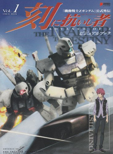 Image 1 for Z Gundam Official Gaiden #1 Advance Of Z Toki Ni Aragaishimono Visual Book #1