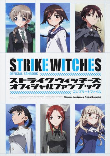 Image 1 for Strike Witches Complete File Official Fan Book