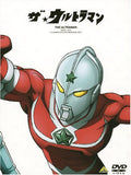 Thumbnail 1 for The Ultraman DVD Memorial Box [Limited Pressing]