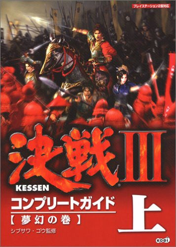 Image 1 for Kessen Iii Complete Guide Book Joukan Mugen No Maki / Ps2