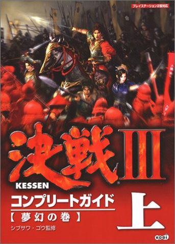 Image for Kessen Iii Complete Guide Book Joukan Mugen No Maki / Ps2