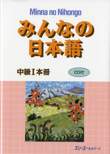 Image 1 for Minna No Nihongo Chukyu 1 (Intermediate 1)