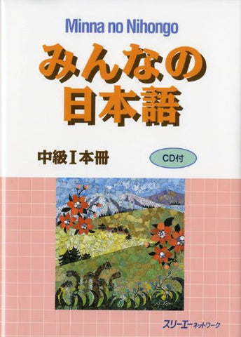 Image for Minna No Nihongo Chukyu 1 (Intermediate 1)