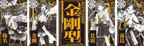 Image for Kantai Collection ~Kan Colle~ - Haruna - Kongou - Hiei - Kirishima - Tumbler (Skynet)