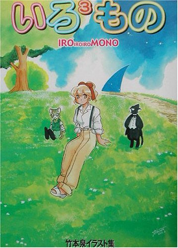 Image 1 for Iro 3 Mono: Izumi Takemoto Illustration Art Book