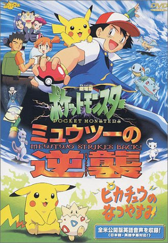 Image 1 for Pokemon Mewtwo Strikes Back & Pikachu's Summer Vacation