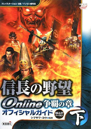Image 1 for Nobunaga's Ambition Online Supremacy 2008.8.27 Version Gekan Official Guide Book