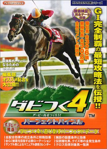 Image 1 for Dabitsuku 4 Let's Make A Derby Horse! Perfect Guide Book / Ps2