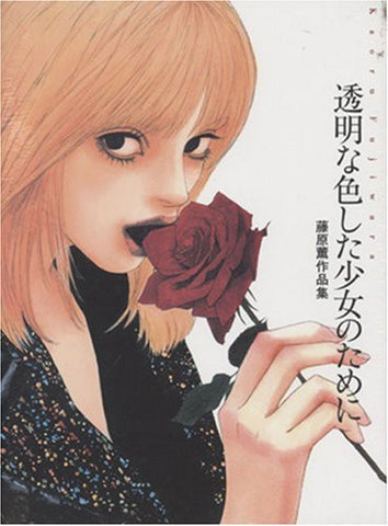 Image for Kindai Renai   Tomei Na Iroshita Shojo No Tame Ni