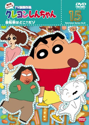 Image for Crayon Shin Chan The TV Series - The 8th Season 15