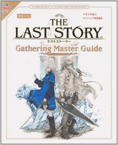 Image 1 for The Last Story Gathering Master Guide Book W/Extra / Wii