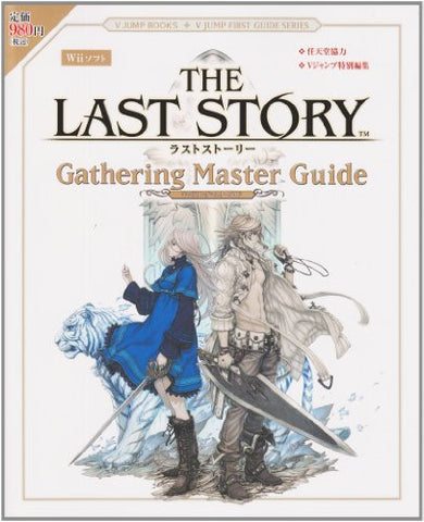 The Last Story Gathering Master Guide Book W/Extra / Wii