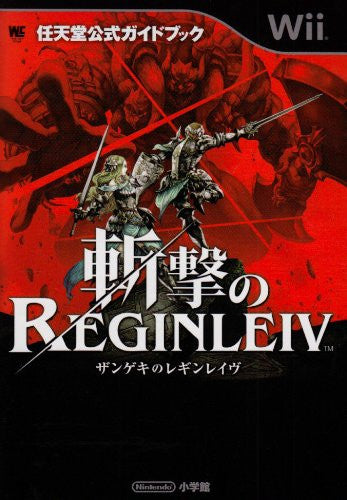 Image 2 for Zangeki No Reginleiv Official Strategy Guide Book / Wii