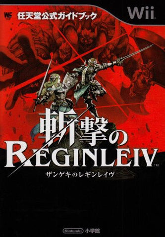 Image for Zangeki No Reginleiv Official Strategy Guide Book / Wii