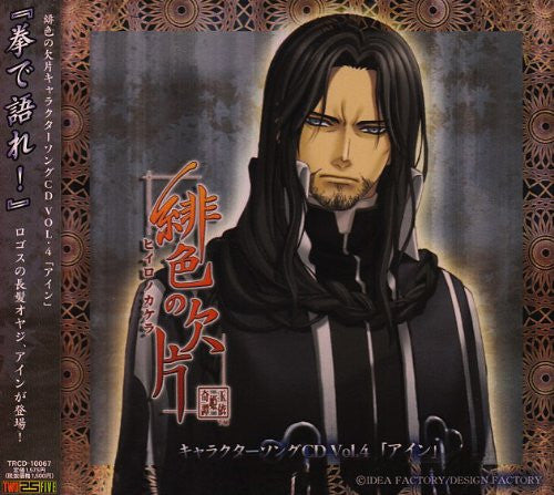"Image 2 for Hiiro no Kakera Character Song CD Vol.4 ""Ein"""