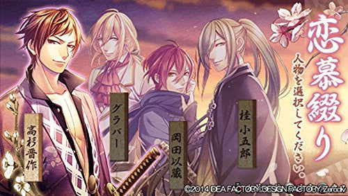 Image 8 for Urakata Hakuoki: Akatsuki no Shirabe [Limited Edition]