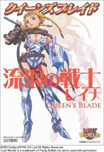 Image 1 for Queen's Blade Rurou No Senshi Reina Visual Book Lost World / Rpg