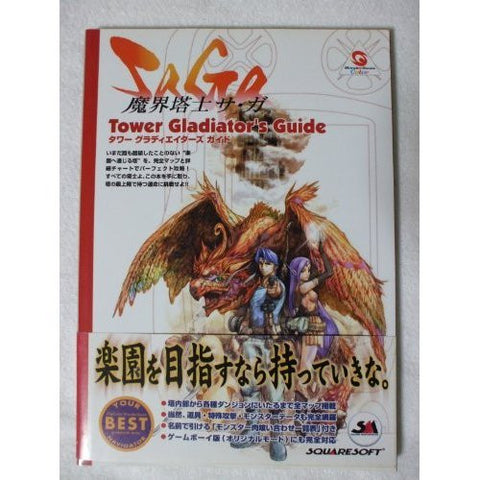 Image for Makai Toushi Saga   The Final Fantasy Legend Tower Gladiator's Guide Book / Ws