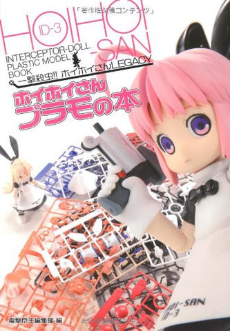 Image for Ichigeki Sacchu  Hoi Hoi San Plastic Model Book