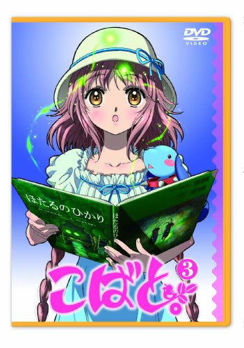 Image 1 for Kobato Vol.3 [Limited Edition]