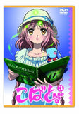 Thumbnail 1 for Kobato Vol.3 [Limited Edition]